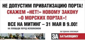 Оппозиция – в поддержку портовиков