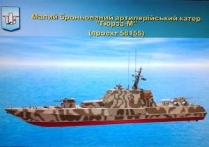 Украинское Придунавье будут охранять новейшие бронекатера