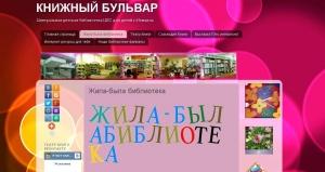 Наш библиотечный блог признан лучшим на всём постсоветском пространстве