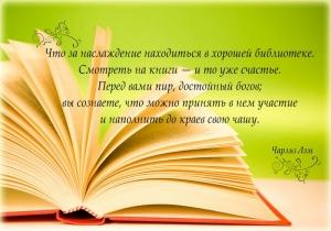 Любовь к книгам - любовь к мудрости