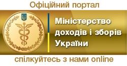 Министерство доходов и сборов Украины начало администрирование единого социального взноса