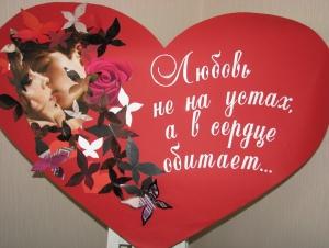 Любовь не на устах, а в сердце обитает