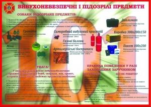 Измаильский горрайонный отдел ГУ ГСЧС Украины в Одесской области информирует: