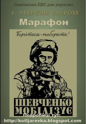 Шевченко мобилизует!