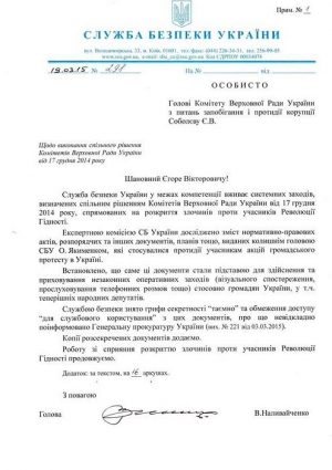 Обнародованы секретные документы о действиях экс-главы СБУ в дни Майдана
