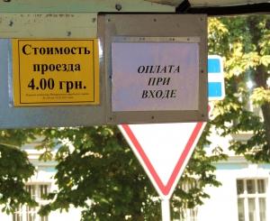"""Оплата при входе/выходе"""