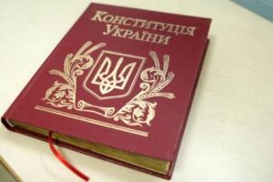 """Украинская Конституция: """"царь-пушка"""", которая никогда не стреляет"""