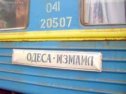 Поезд Измаил-Одесса курсирует без плацкартных вагонов