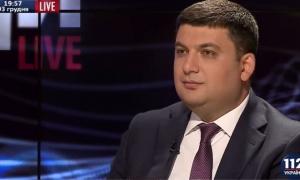 Гройсман рассказал, какие законы с 1 января «изменяют правила игры» в Украине