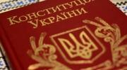 Конституции Украины - 20