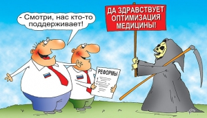 """В-ЛОБ-тимизация от """"министерства захоронения"""""""