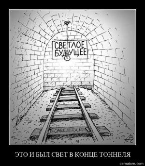 Украинская медицина: в тоннеле нет ни конца, ни света…