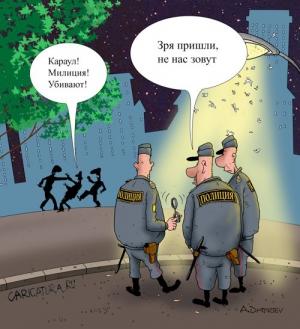 """Кадровая политика полиции: """"Лююю-диии! Я их найду!"""""""