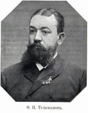 Фёдор Тульчианов. Человек, которым гордятся земляки