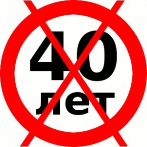 Почему не принято праздновать 40 лет?