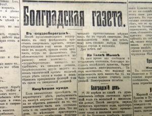 """""""Болградская газета""""… в Измаиле"""