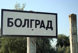 Пресс-конференция, посвящённая сохранению Болградского района, перешла в дискуссию