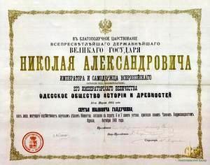 Императорское Одесское общество истории и древностей (Окончание. Начало в «КН» за 5 января 2017 года)