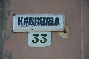"""Вот такая """"басня"""" на ул. Адмирала Холостякова!"""