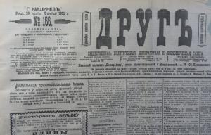 Измаил. 1905 год. Чёрные дни еврейского погрома. Post scriptum