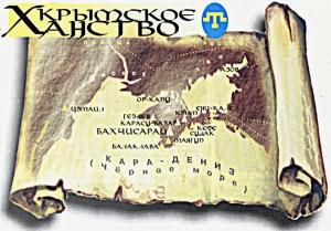Крымское ханство… в Бессарабии