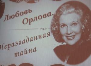 Как проблеск в темноте, как роскошь в нищете, как верность красоте - Любовь Орлова!