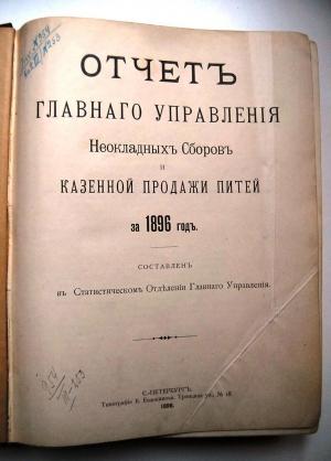 """""""Сухой закон"""" в Бессарабии периода Временного правительства (Обновлено)"""