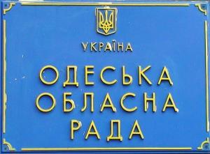 С председателя Одесского областного совета Анатолия Урбанского сняты все обвинения
