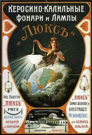 К вопросу об организации электрического освещения в Измаиле накануне и в годы Первой мировой войны (Обновлено)