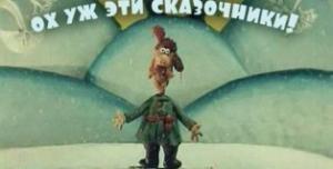 Смешные «сказки» Гройсмана