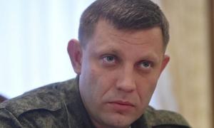 Захарченко допустил возврат «ДНР» в состав Украины на конфедеративных началах