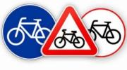 Велосипедистам на заметку!