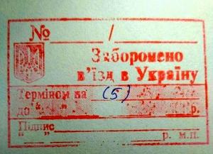 """Депортация из Украины политтехнолога """"Интера"""": в МВД сообщили детали"""