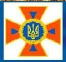 ГУ ГСЧС Украины призывает быть бдительными