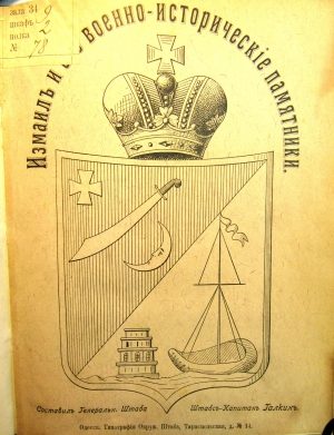 Мифический герб Михаила Галкина