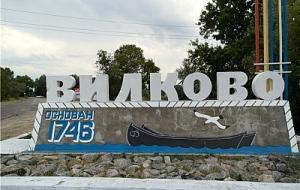 Губернатор одобрил создание Вилковской ОТГ