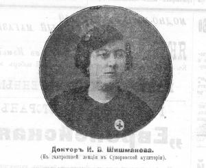 """Болгарская """"лекторша"""" в Измаиле"""