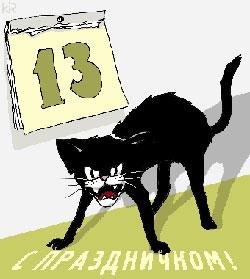 Пятница13-е - мистика или суеверие
