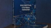 О презентации новой книги - учебнике по судебной экспертизе