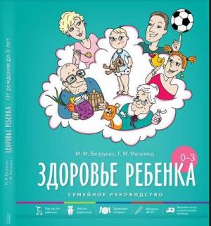Книга о здоровье для заботливых родителей