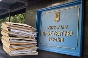 """Дело Майдана: ГПУ закончила расследование против экс-""""беркутовцев"""""""