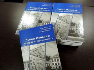 В ИГГУ презентовали уникальное издание