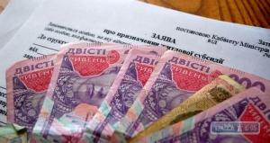 200 тысяч жителей Одесской области получат субсидии