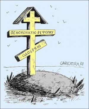 """Правительство - украинскому пенсионеру: """"Пожалуйста, не доживи…""""*"""