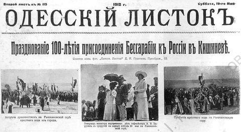 100 лет - в объятиях Российской империи (Обновлено)