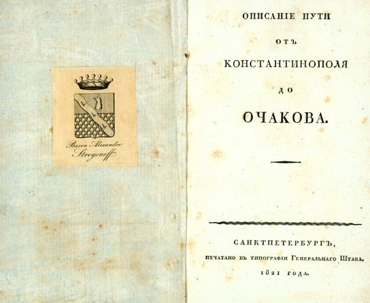 Из Константинополя до Очакова, но через Измаил