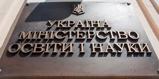 У 2018 році буде започатковано атестацію українських вишів щодо їх наукової діяльності, – МОН