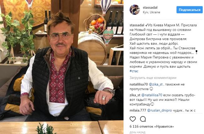 Скандальный российский актер в вышиванке заговорил на украинском