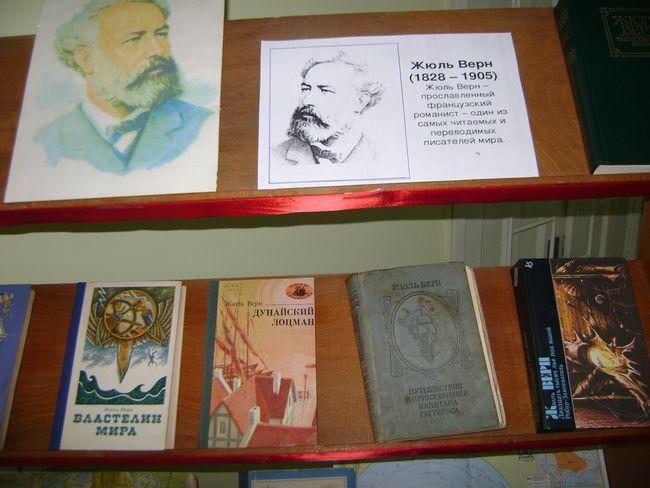 Вокруг света - с героями Жюля Верна