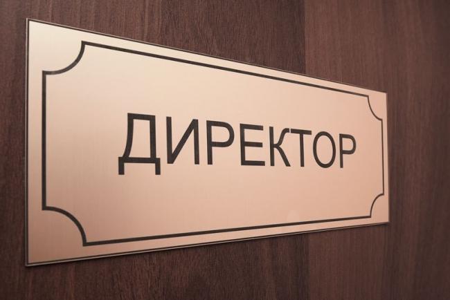 Ренийский райсовет не смог утвердить итоги конкурса на должность директора Долинской школы